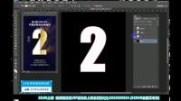 PS教程:Photoshop制作大气的倒计时海报 上(51RGB在线教育)