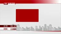 公积金提取取消繁琐证明  在京购房提取业务只需身份证和一张表 北京新闻 170809