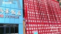 印象衡水大品牌--衡水新华饭店