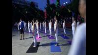 全民健身日 175人民广场百人瑜伽达人秀