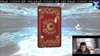 66连抽《Fate/Grand Order》只为一盘美味的麻婆豆腐(命运-冠位指定)