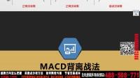 MACD顶底背离战法 期货股票行情转折位置怎么把握