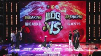 嘻哈帮联队(win)VS Guests 冠亚争夺之战~现场燃炸WDG国际街舞大赛