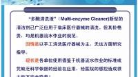 多酶清洗液手工清洗医疗器械规范化方案的建立与应用