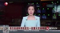 看东方20170811西汉高速陕西段发生一起重大交通事故 高清