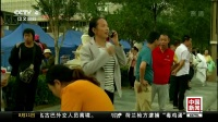 中国新闻 08:00 170811