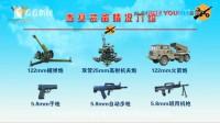 """2017国际军事比赛""""军械能手""""武器维修决赛"""
