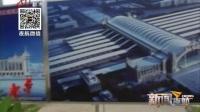 牡丹江站站房主体封顶