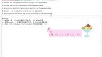 GMAT SC OG668题中文版详解 陈安好教育