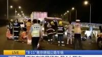 """新闻36020170811""""8·11""""南京绕城公路车祸 面包车追尾货车 致4人死亡 高清"""