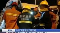 """通天下20170811""""8·11""""南京绕城公路车祸 面包车追尾货车 致4人死亡 高清"""