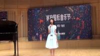 英伦国际华人音乐节玥宝儿声乐比赛