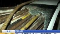 早安江苏20170814盐城 汽车追尾拖拉机 车上乘客两死一伤 高清