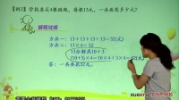 小学三年级上册数学满分班北师版 张莹 【15讲+讲义】