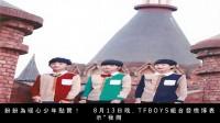 暖心少年! tfboys为九寨沟地震灾区捐款一百万_娱乐_澳门澳亚网