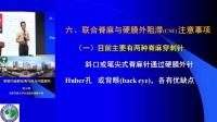 椎管内麻醉经典与热点问题解析-邓小明