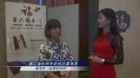 对实木门十大品牌—鑫六福木门经销商的采访