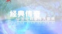 【经典传奇2012】奇闻怪谈背后的真相之吃石奇人