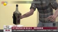以毒攻毒?  男子误喝甲醇中毒  医生处方:用真酒解假酒 第一时间 170816