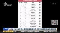 2017年世界大学学术排名榜出炉  5所上海高校跻身世界500强 上海早晨 170816