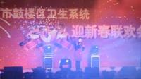 南京市鼓楼区卫生局2012年迎春联欢会