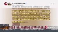 看东方20170816警方通报:南京火车站被猥亵女童为涉事男子父母的养女 高清