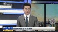 最新消息:美国弗州集会冲突事件——特朗普解散两个政府顾问团 上海早晨 170817