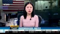 特朗普解散顾问团队 美股平手 财经早班车 20170817 高清版