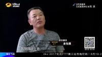涉钓英雄传20170815期:岳阳酷暑搏巨青