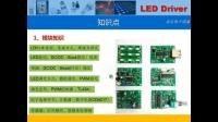 LED驱动与应用系列视频教程(3)感应调光~吹灭~LED灯设计实例(精讲 易学易懂)