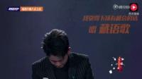 最强音才旺罗布偶像厂牌遭停牌 华晨宇哭到语塞