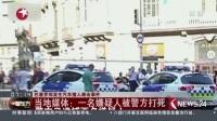 看东方20170818巴塞罗那发生汽车撞人袭击事件 高清