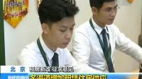 北京租房新政 征求意见:多渠道增加租赁住房供应 170818