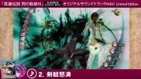 《闪之轨迹3》OST试听视频