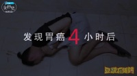广西仔偷喝老婆的奶肚子痛, 网查得了宫颈癌!