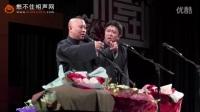 【相声】《浪催》郭德纲于谦岳云鹏2017最新相声全集