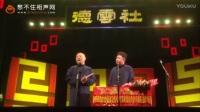 【相声】《于谦是天族的太子》郭德纲于谦相声大全 2017郭麒麟岳云鹏专场
