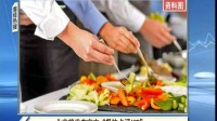 """首都经济报道20170818北京将发布官方""""餐饮点评APP"""" 高清"""