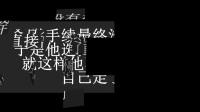 河北工程技术学院 16软件工程二班 难忘师恩 微电影 再回首