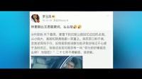 林更新微博撩凤姐 网友: 请珍惜这段缘