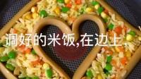 爱心煎蛋米饭教程