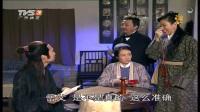 乘龍怪婿2 02 - 國家寶藏