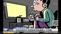 """""""军报记者""""微信公众号:一张应征青年不合格的体检表暴露十大问题 上海早晨 170820"""