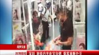 深圳  地铁内充电宝自燃  乘客果断扑灭 红绿灯·平安行 170820