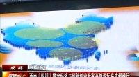 联播四川20170820成都 西南(四川)数字经济与创新创业专家高峰论坛在成都举行 高清
