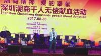 陈林波在首届深圳潮汕千人无偿献血活动中演唱《风吹过的幸福》