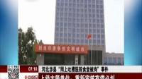 """河北涉县""""网上吐槽医院食堂被拘""""事件:事件引发舆论和媒体的广泛关注 北京您早 170821"""
