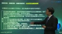 【微信xuebamei001】2017年注册会计师CPA战略习题班1203