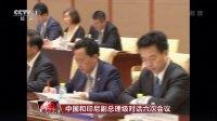 中国和印尼副总理级对话六次会议 170821