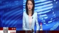 法国马赛一辆汽车冲撞公交车站致1死1伤 北京您早 170822